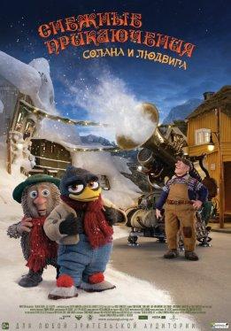 Снежные приключения Солана и Людвига/Solan og Ludvig - Jul i Flåklypa