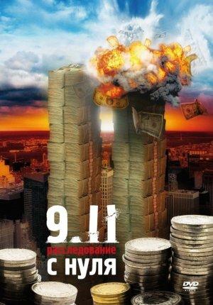 9/11: Расследование с нуля / Zero: An Investigation Into 9/11
